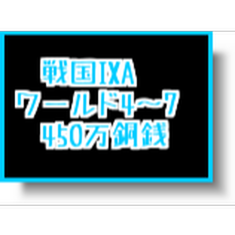 戦国ixa  4~7鯖  450万銅銭(一括もしくは分割対応)