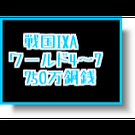 戦国ixa  4~7鯖  750万銅銭(一括もしくは分割対応)