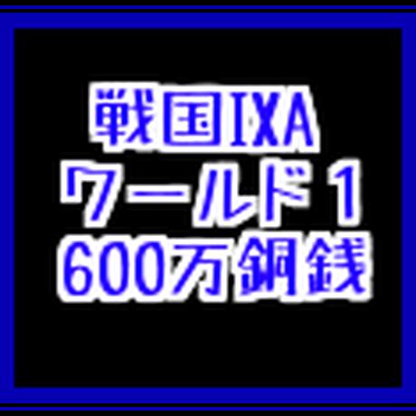 戦国ixa  1鯖  600万銅銭(一括もしくは分割対応)