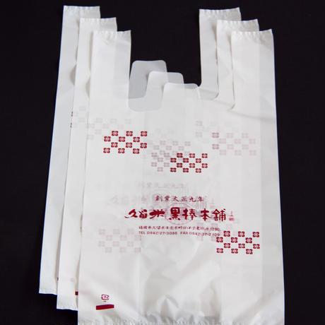 ナイロン袋(久留米黒棒本舗店名入り)