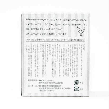 よもぎ石けん(1箱/2個入り)