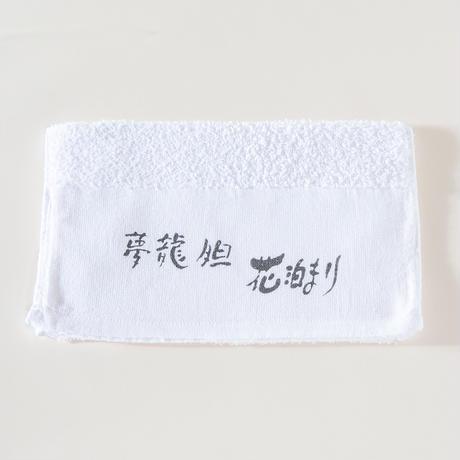 夢龍胆・花泊まり  オリジナルタオル