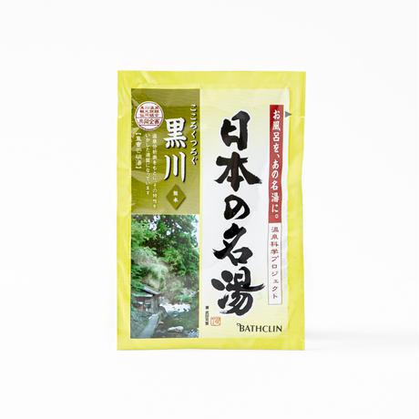 黒川温泉・おふろセット