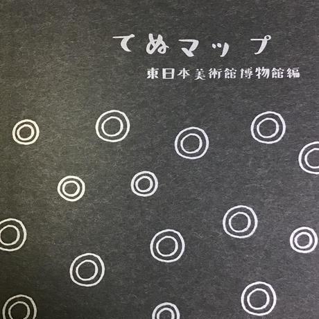 てぬマップ 東日本美術館博物館編