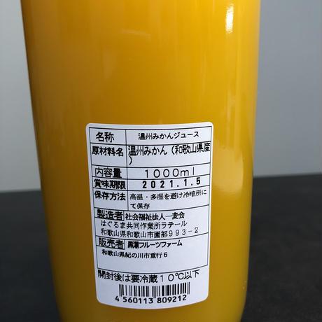 みかんジュース (1000ml) 1本
