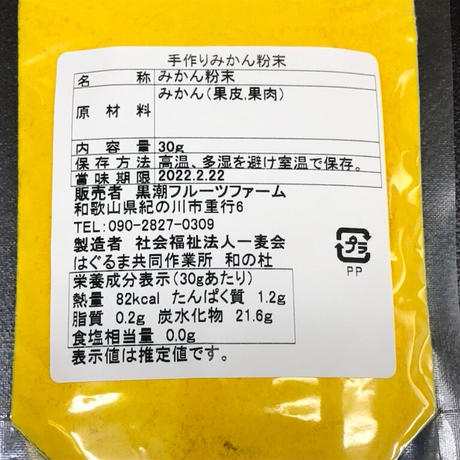 (謹製)皮まるごとみかん果皮粉末(30g)