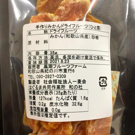 (ドライフルーツ)ひと房まるごとみかん(35g) 1個