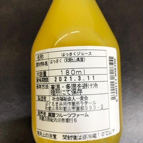 はっさくジュース (180ml) 1本