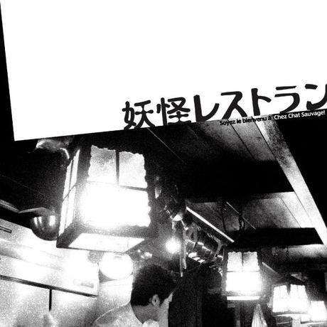 [DVD]妖怪レストラン
