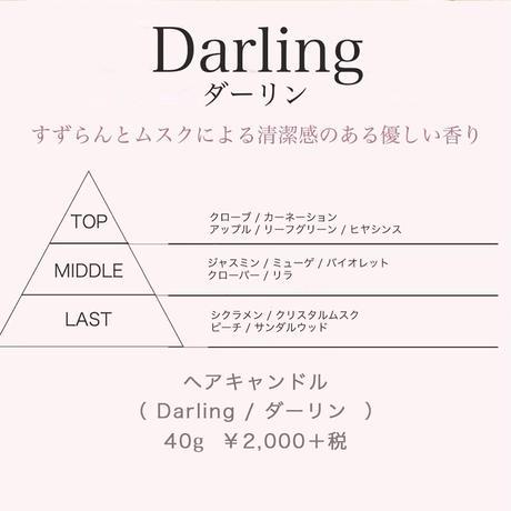 ヘアキャンドル【 Darling / ダーリン 】