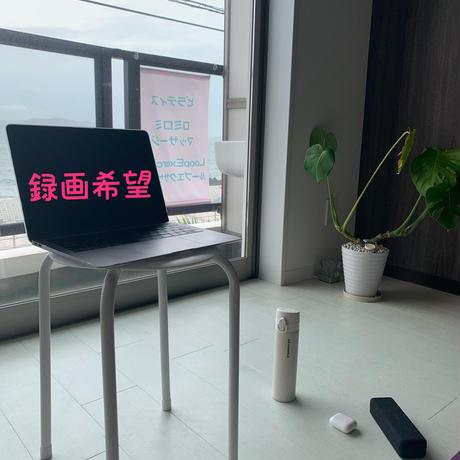 【オンライン】プライベートレッスン1回・録画希望可