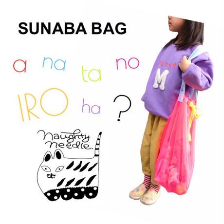 SU NA BA BAG【ラージサイズ】