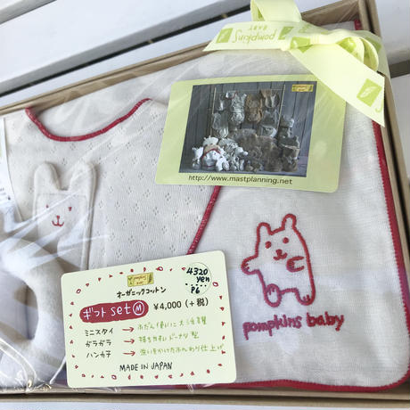 pompkins baby ベビーギフト3セット