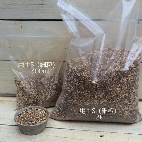 多肉植物・サボテンの土S(細粒)2ℓ