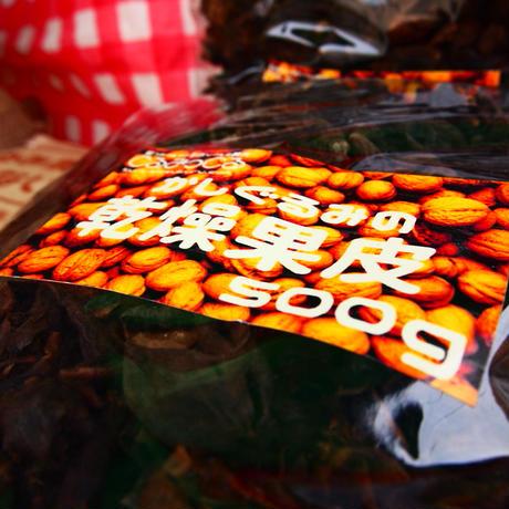 かしぐるみの乾燥果皮 500g