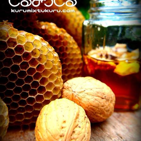 ハニーナッツ くるみの蜂蜜漬け