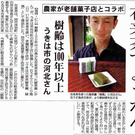 老舗和菓子店コラボ「在来挽茶入り葛ようかん× 3個」+ 上新茶セット【※1セットのみのご注文】