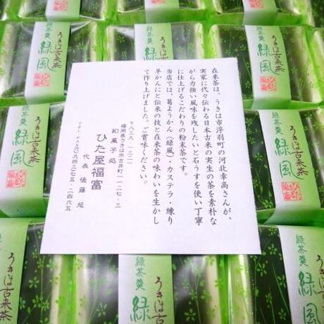 老舗和菓子店コラボ「在来挽茶入り葛ようかん× 3個」+ 特上煎茶セット【※1セットのみのご注文】