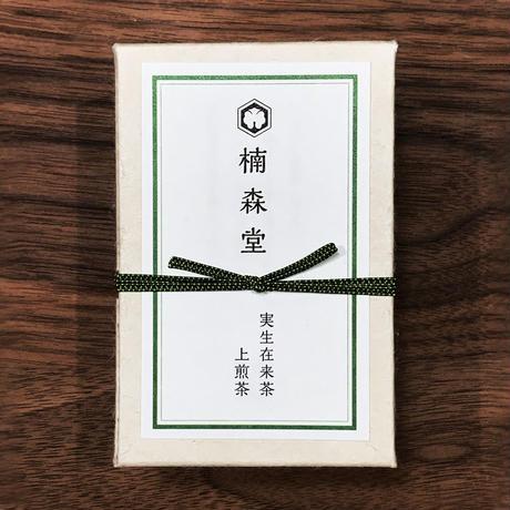 【実生 在来茶】上煎茶〈唐津七山 手漉き和紙ギフトボックス入り〉