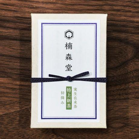 【実生 在来茶】初摘み 特上新茶〈唐津七山・手漉和紙ギフトボックス入り〉