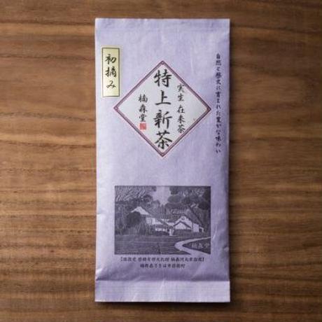 【実生 在来茶】初摘み 特上新茶