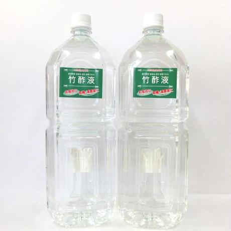 竹酢液 蒸留タイプ 2000ml ×  2本セット