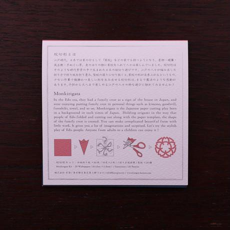 赤   紋切形キット  - はさみ&カッター編 -