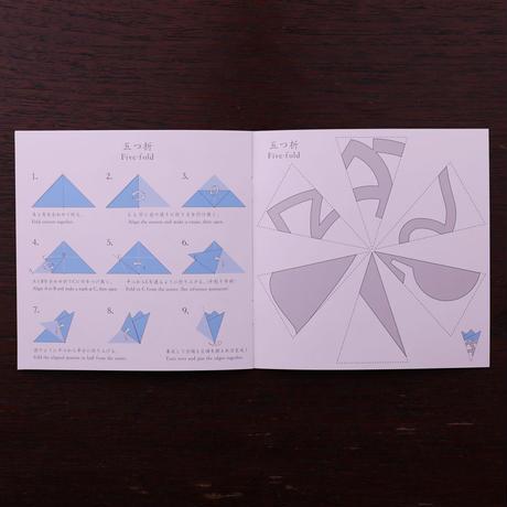 青   紋切形キット  - はさみ編 -