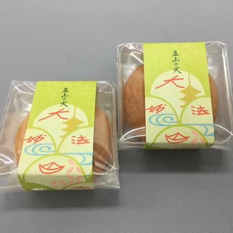 さっぱりとしたレモン餡のおまんじゅう「五山の火」6個入り 京都土産 五山送り火 手土産 ご進物に