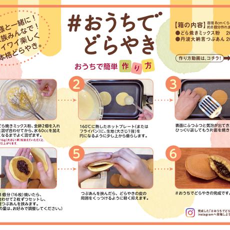 【3箱セット】#おうちでどらやき 京阿月 お菓子作りキット たまご2個でカンタンに!