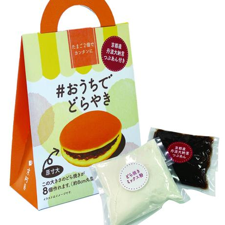 #おうちでどらやき 京阿月 お菓子作りキット たまご2個でカンタンに!