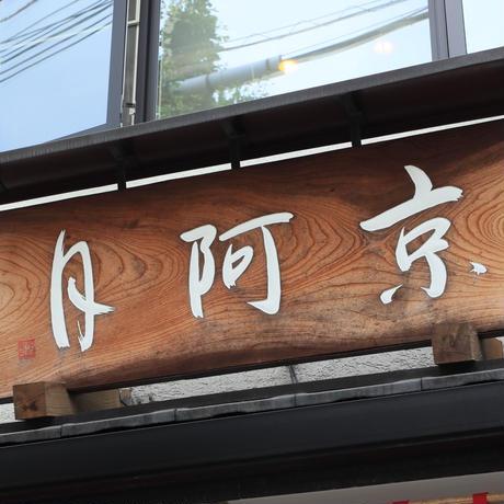 安心の個包装【京阿月オリジナル】どら焼き(みかさ)の皮 30組(60枚) SNSでも大人気