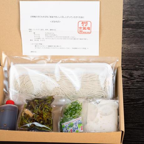 春限定!京北産わらびの山菜とろろそば(わらび煮+とろろ+生蕎麦+温泉玉子+出汁+薬味)