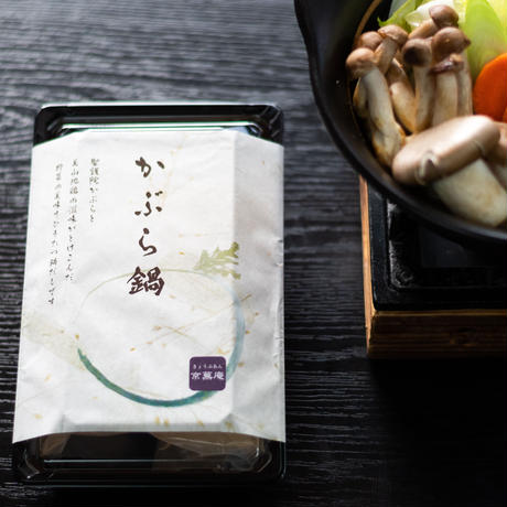 冬限定!京北産かぶら鍋スープ(地鶏入り)