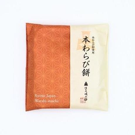 本わらび餅(きな粉・黒蜜付き)✕12袋セット