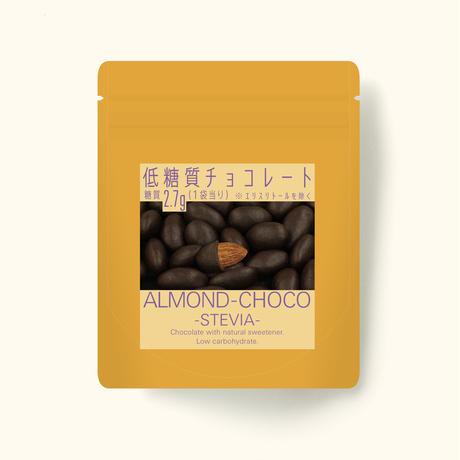 【期間限定】低糖質アーモンドチョコレート