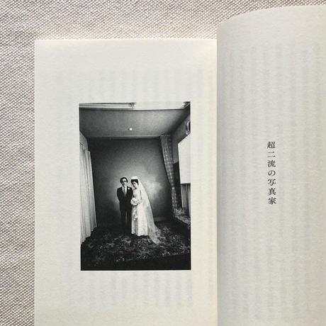 カタリココ文庫|超二流の写真家