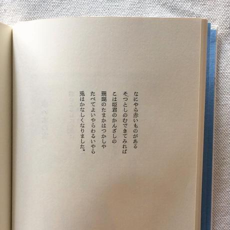 〈古書〉竹久夢二|どんたく
