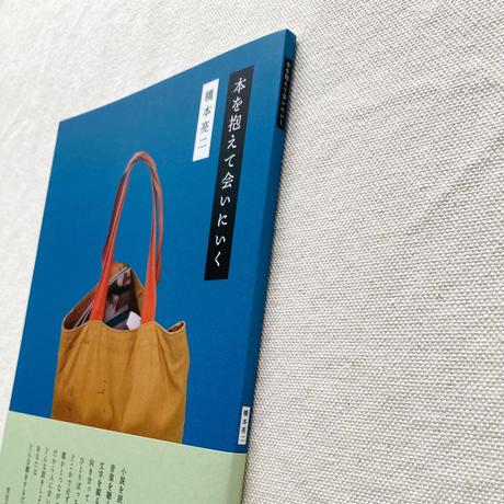橋本亮二|本を抱えて会いにいく