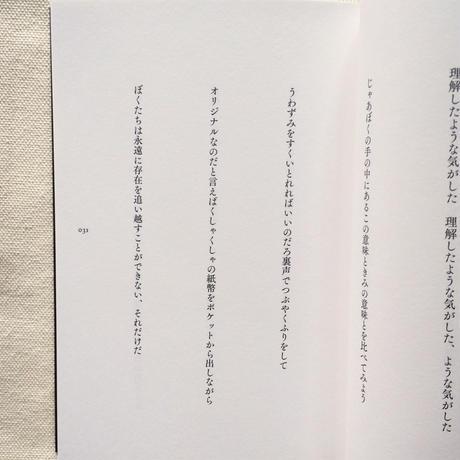 中澤系 歌集|uta0001.txt