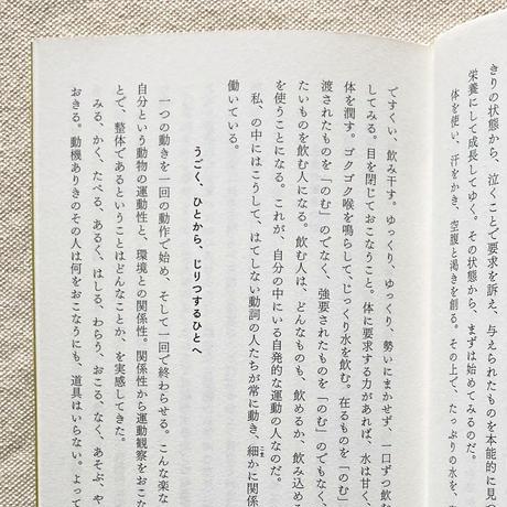 川﨑智子 整体覚書 道順