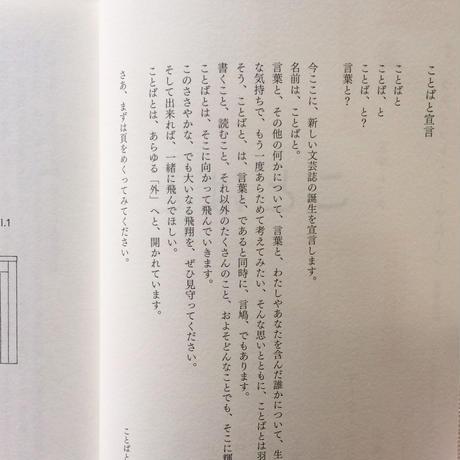 ことばと vol,1