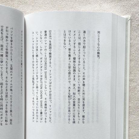 永井宏|愉快のしるし