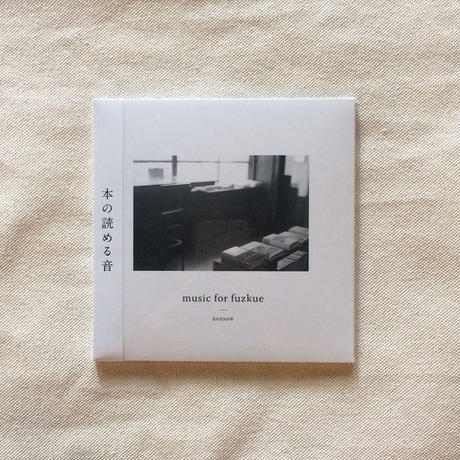〈CD〉nensow|music for fuzkue