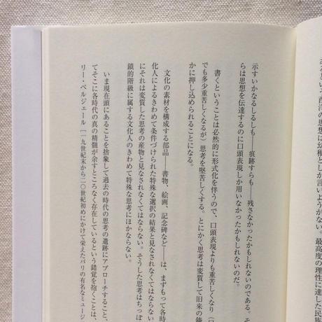 ジャン・デュビュッフェ|文化は人を窒息させる