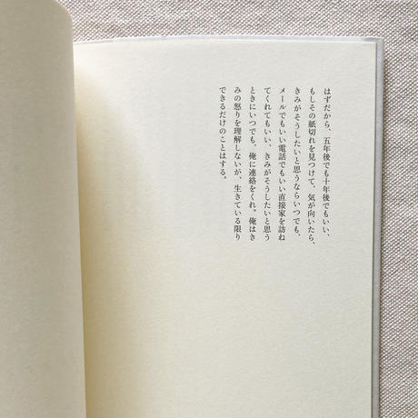 山田亮太|誕生祭