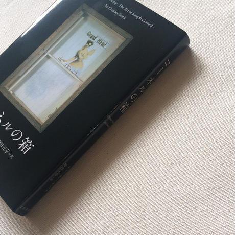 チャールズ・シミック|コーネルの箱
