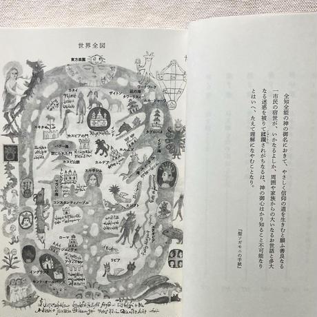 宮田珠己 アーサー・マンデヴィルの不合理な冒険