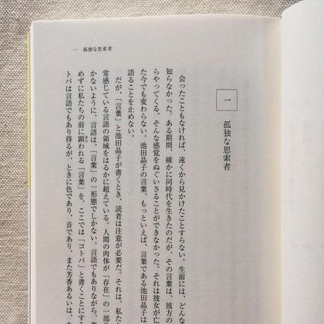 若松英輔|不滅の哲学 池田晶子