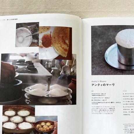 齋藤名穂|南インドキッチンの旅
